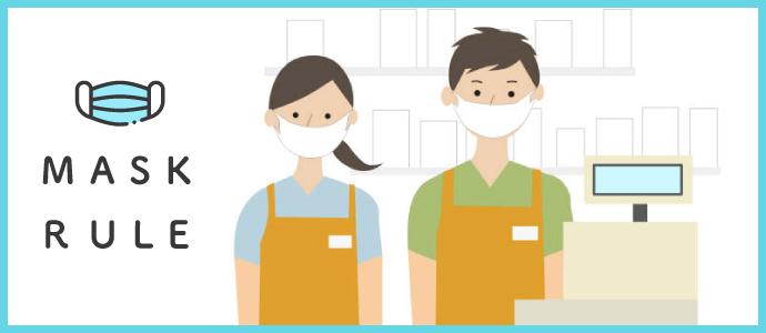 飲食店にマスクを導入する際に設けておくべきルール