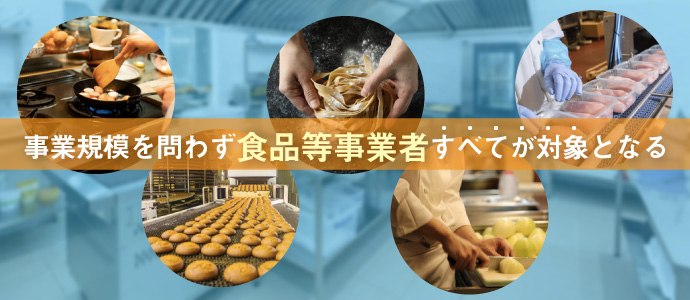HACCPの義務化が対象となる食品事業者