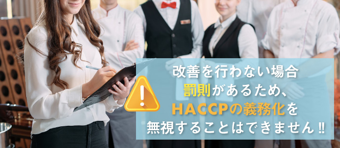 HACCPを導入しなかった場合の罰則