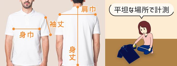 ポロシャツのサイズの測り方