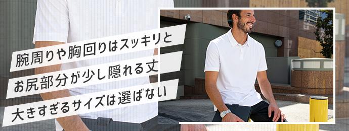 男性|ポロシャツのサイズの選び方