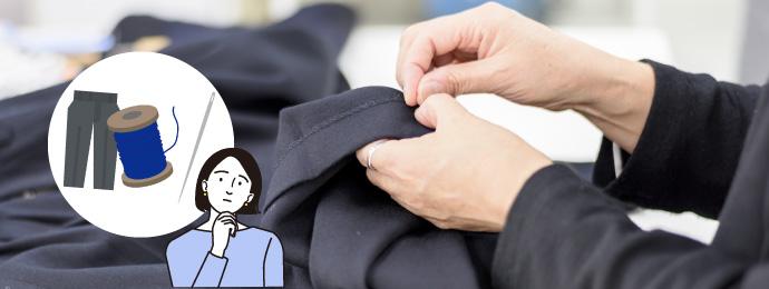 ズボンの裾上げは手縫いでもできる?