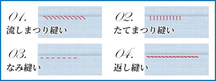 ズボンの裾上げに適した手縫いの種類・手順